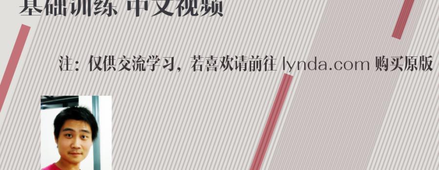 【C4D中文翻录】[C4D R12基础教程]