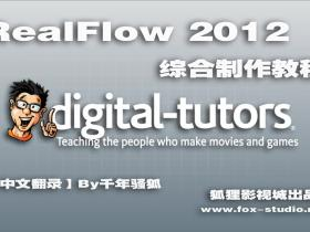 【狐狸影视城】RealFlow 2012综合使用中文教程(完结)