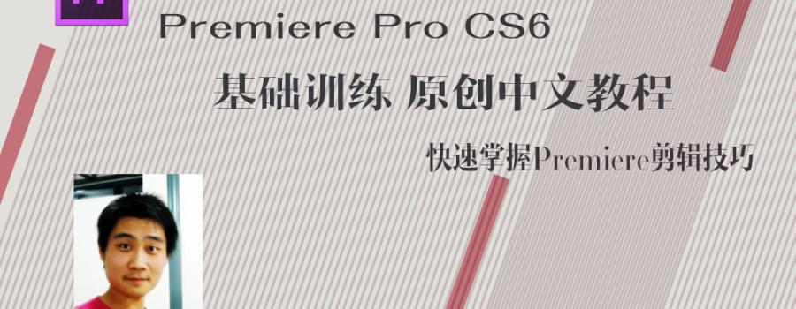 Premiere pro CS6 基础教程 原创中文教程