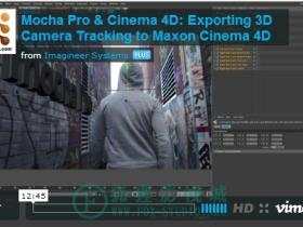 Mocha Pro & Cinema 4D:Mocha输出3D摄像机数据到C4D