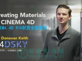 Lynda.com – Creating Materials in CINEMA 4D R14材质全面教程字幕