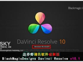 达芬奇调色软件破解版BlackMagicDesigns Davinci Resolve v10.1