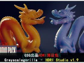 GSG出品HDRI预设包Greyscalegorilla – HDRI Studio v1.9