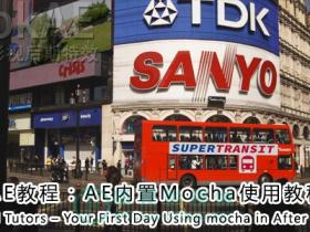 AE教程:内置Mocha使用教程Digital Tutors-Your First Day Using mocha in After Effects