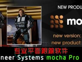 平面跟踪软件Imagineer Systems mocha Pro 4.0.1 Build 9018 (x64)