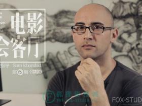 好莱坞视效指导在中国—Sam khorshid (邵京)