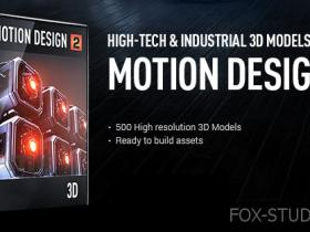 Video Copilot – Motion Design v2 – hight-tech, industrial 3d models and 3d Pro shader packet(模型和材质包)