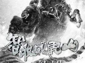 智取威虎山电影纪录片