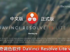 达芬奇调色软件 DaVinci Resolve v11.2(Mac/Win)