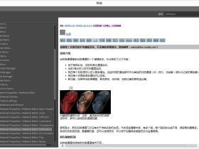 C4D帮助文档材质反射页面汉化
