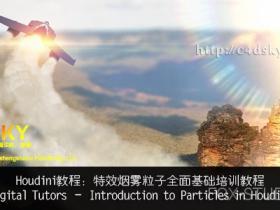 特效烟雾粒子全面基础培训教程Digital Tutors Introduction to Particles in Houdini