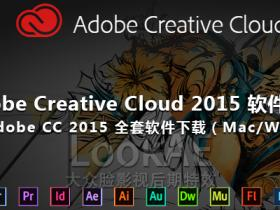 Adobe Creative Cloud 2015 新版软件 Adobe CC 2015 下载