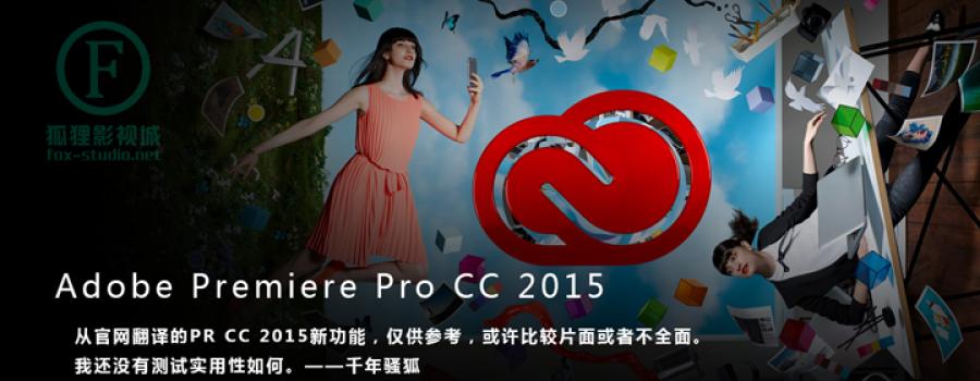 Adobe Premiere Pro CC 2015 新功能介绍