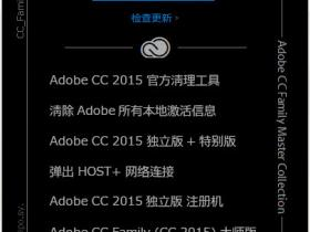 [8月8日]Adobe CC Family (CC 2015) 大师版 v5.1.11