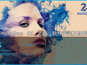 Adobe PhotoShop CC 2015(2018相同) 软件安装及破解