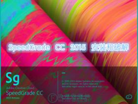 Adobe SpeedGrade CC 2015 软件安装与破解