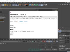 Cinema 4D 汉化帮助文档 聚众翻译 v2015.09.06