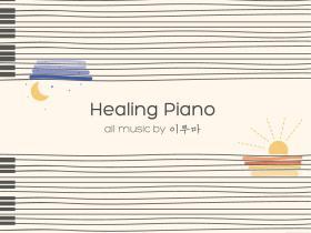 Yiruma-[Healing Piano].专辑.(MP3)