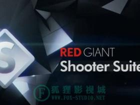 红巨人后期流程插件套装 Red Giant Shooter Suite 12.7.2