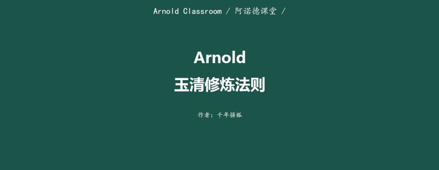 C4D电影渲染插件阿诺德系统课程《阿诺德课堂之玉清境》