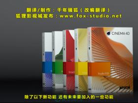 【中文字幕】Cinema 4D R19 新功能(连载)