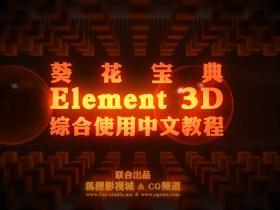 【葵花宝典】Element 3D综合使用中文教程(完结)