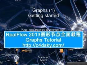 RealFlow 2013图形节点全面英文字幕教程第6集Graphs Tutorial
