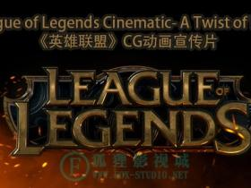 League of Legends Cinematic- A Twist of Fate《英雄联盟》CG动画宣传片