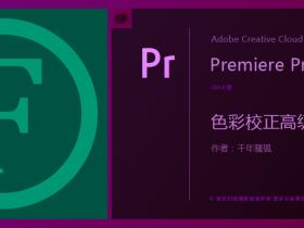 Premiere Pro 2014 色彩校正高级教程(完结)