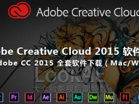 Adobe Creative Cloud 2015 新版软件 Adobe CC 2015 下载