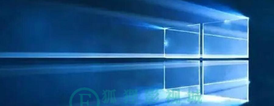 Windows 10 系统安装视频教程