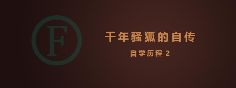 千年骚狐自传(自学历程2)