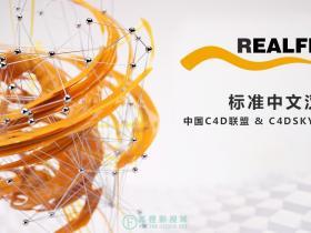 RealFlow 2015 中文完美汉化版 非一机一码 (Win版 Mac暂无)