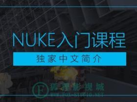 [Nuke教程] hero独家影视合成nuke入门课程全解析