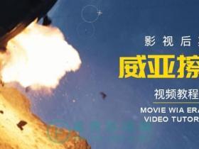 [Nuke教程] hero独家中文威亚擦除视频教程