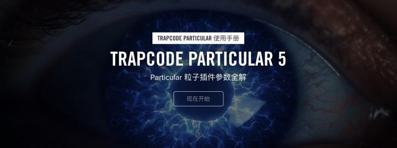 Trapcode Particular 粒子插件硬核参数全解 – Particular 5 完全使用手册